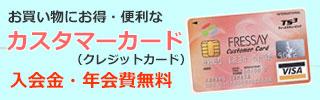 カスタマーカード