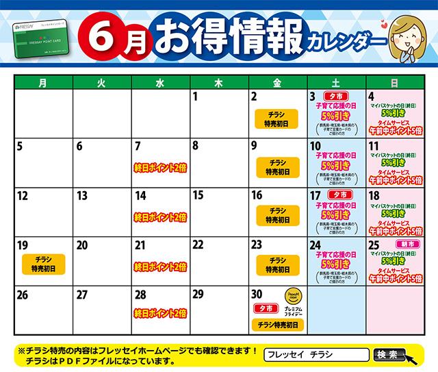 6月お得情報カレンダー フレッセイ