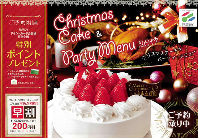 クリスマスケーキ予約2017 フレッセイ