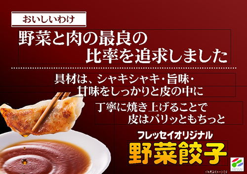 野菜餃子 フレッセイ