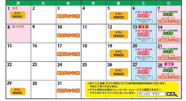 1月お得カレンダー