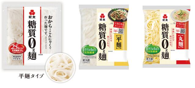 糖質ゼログラム麺