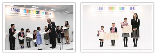 児童画コンクール 表彰式