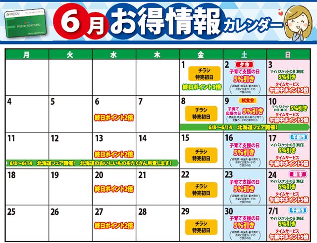 お得情報カレンダー フレッセイ