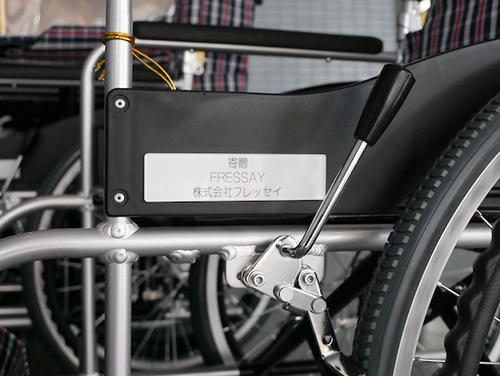 フレッセイ 車椅子寄付