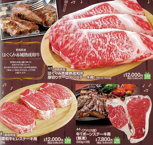 フレッセイ お肉