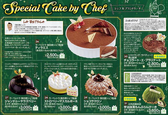 クリスマスケーキ フレッセイ
