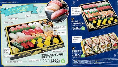 フレッセイ お寿司
