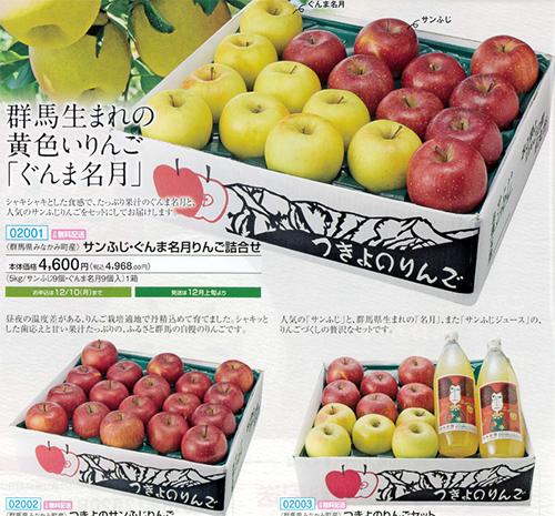 つきよのりんご