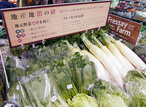 フレッセイ 地場野菜