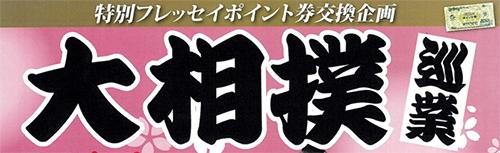 大相撲巡業 高崎