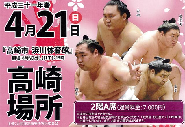 大相撲巡業