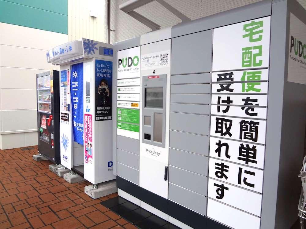 フレッセイ笠懸店 PUDO