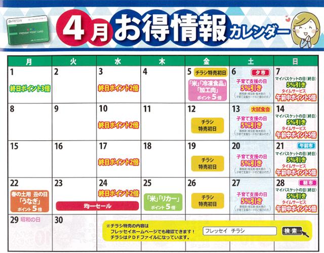 フレッセイ お得情報カレンダー